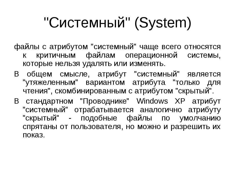 """""""Системный"""" (System) файлы с атрибутом """"системный"""" чаще всего относятся к кри..."""