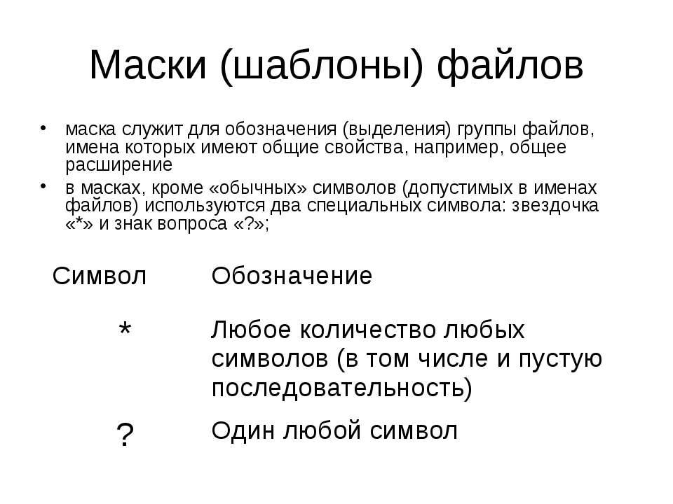 Маски (шаблоны) файлов маска служит для обозначения (выделения) группы файлов...