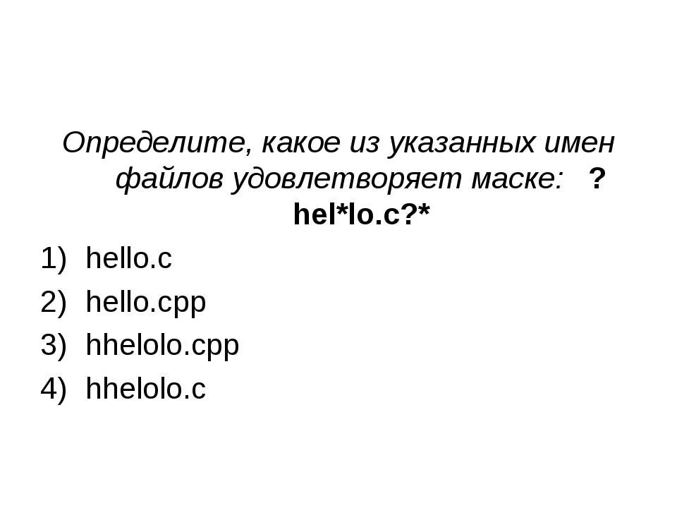Определите, какое из указанных имен файлов удовлетворяет маске: ?hel*lo.c?* h...