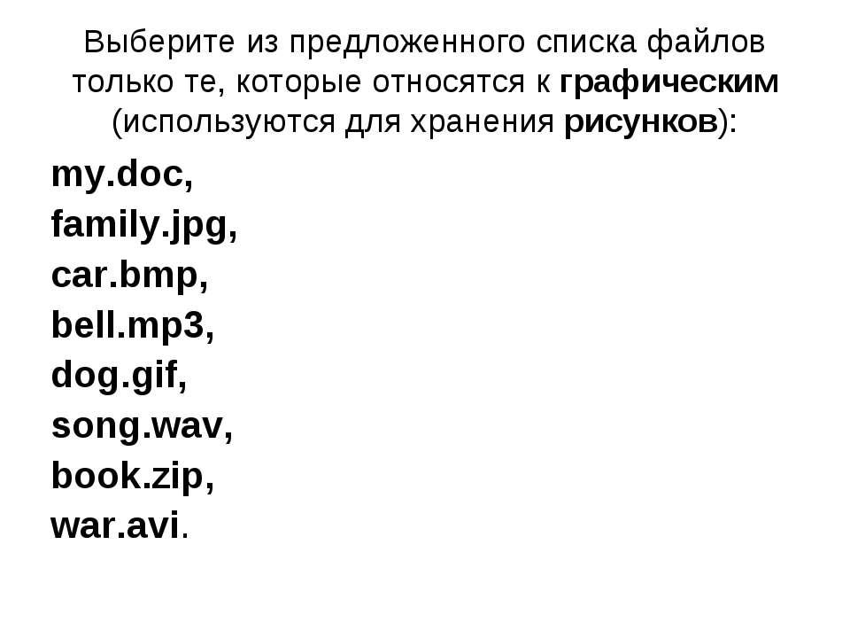 Выберите из предложенного списка файлов только те, которые относятся к графич...