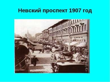 Невский проспект 1907 год