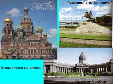 Казанский собор Храм Спаса на крови Памятник Петру Великому.