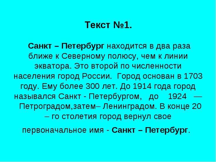 Текст №1. Санкт – Петербург находится в два раза ближе к Северному полюсу, че...