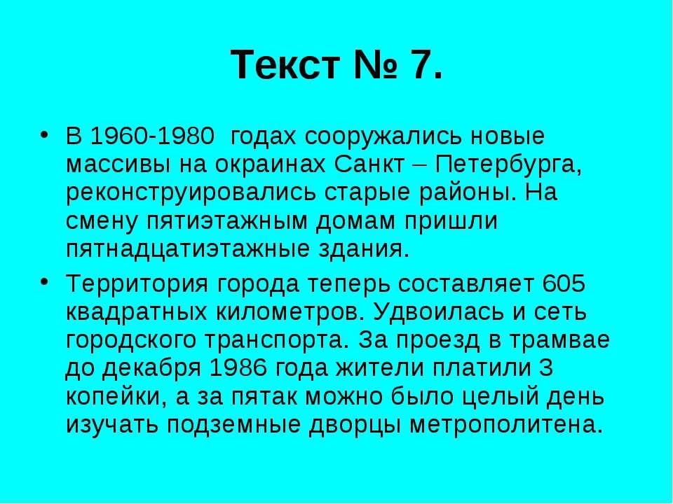 Текст № 7. В 1960-1980 годах сооружались новые массивы на окраинах Санкт – Пе...