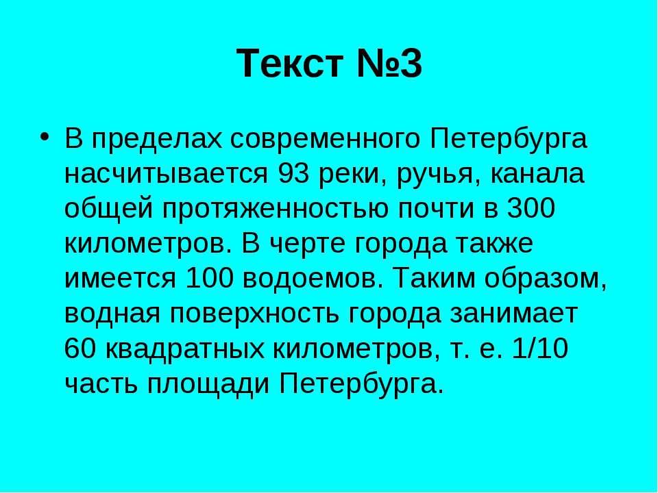 Текст №3 В пределах современного Петербурга насчитывается 93 реки, ручья, кан...