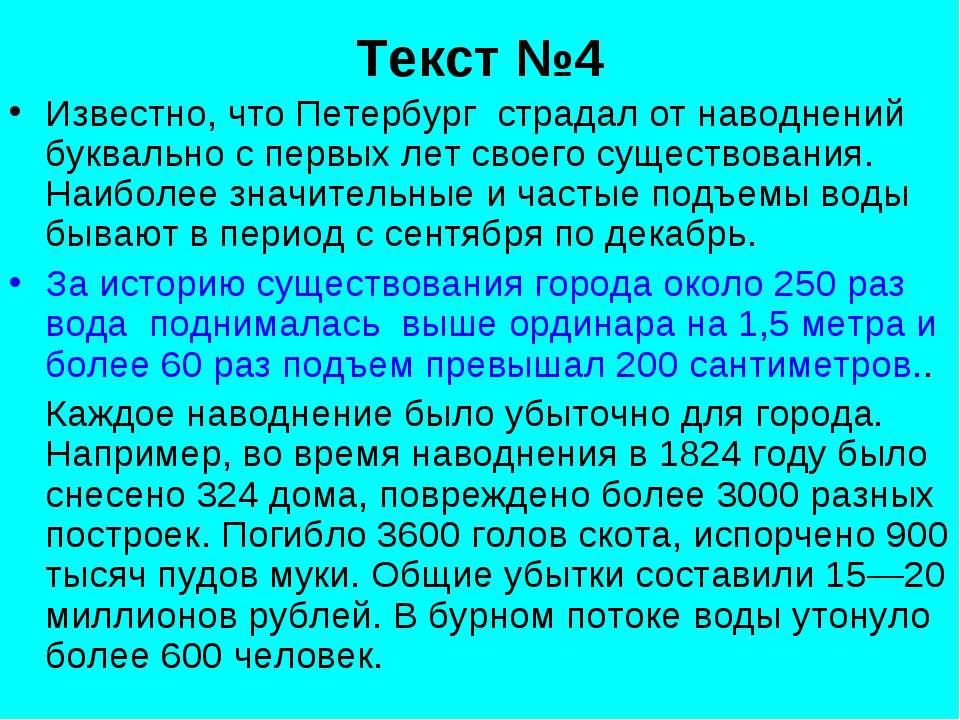 Текст №4 Известно, что Петербург страдал от наводнений буквально с первых лет...