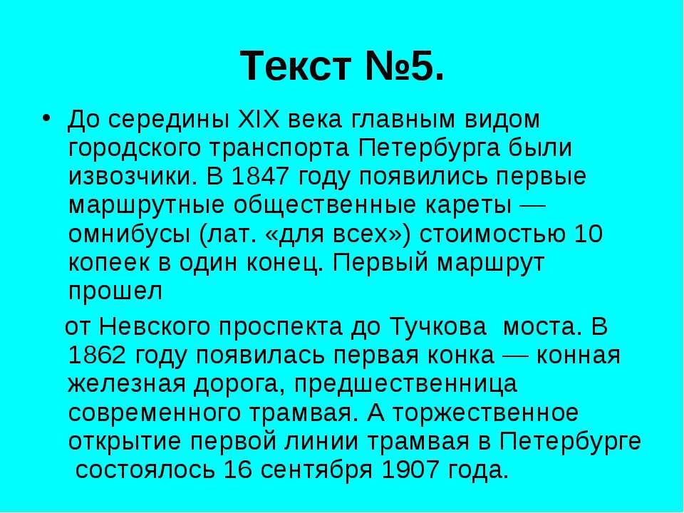 Текст №5. До середины XIX века главным видом городского транспорта Петербурга...