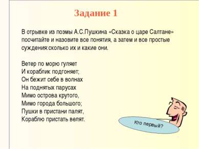 Задание 1 В отрывке из поэмы А.С.Пушкина «Сказка о царе Салтане» посчитайте и...
