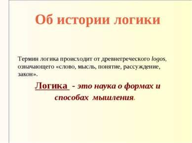 Об истории логики Термин логика происходит от древнегреческого logos, означаю...