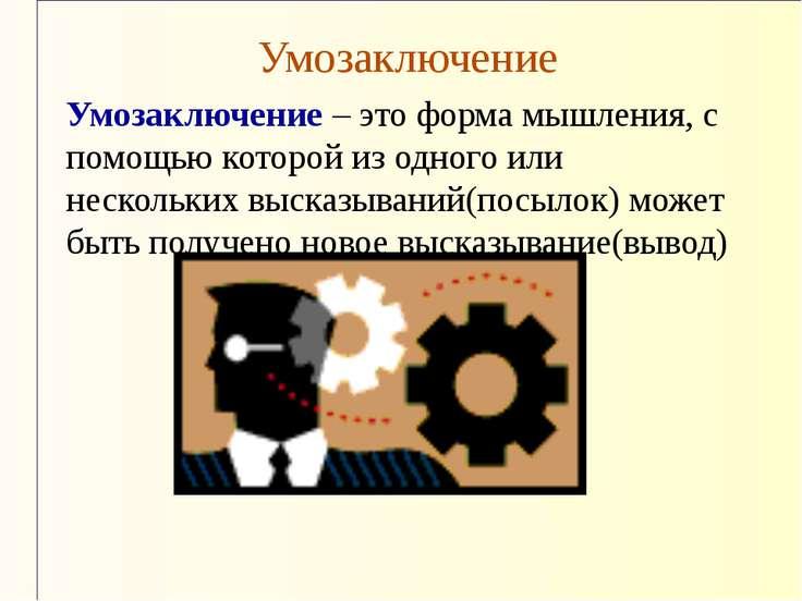 Умозаключение Умозаключение – это форма мышления, с помощью которой из одного...