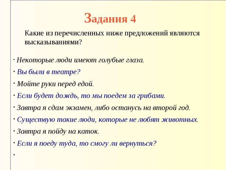 Задания 4 Какие из перечисленных ниже предложений являются высказываниями? Не...