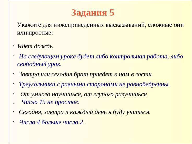 Задания 5 Укажите для нижеприведенных высказываний, сложные они или простые: ...