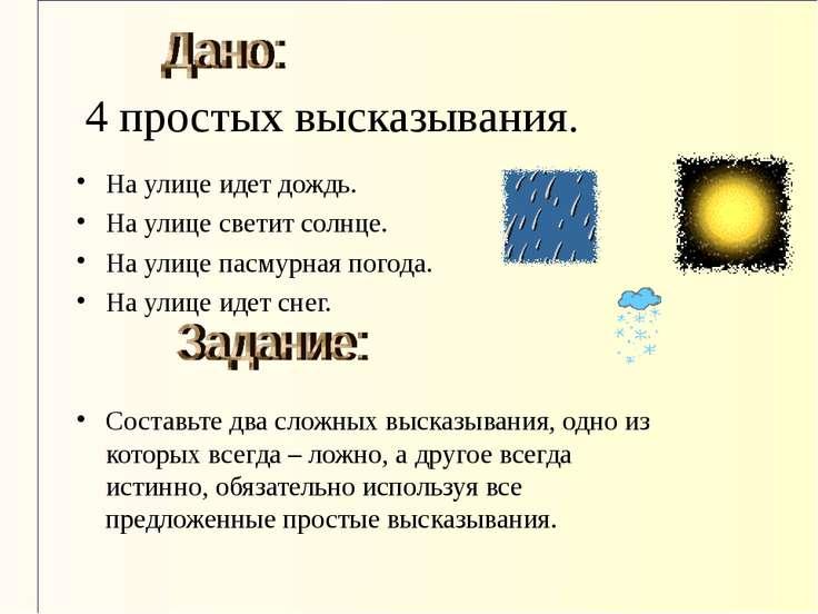 4 простых высказывания. На улице идет дождь. На улице светит солнце. На улице...