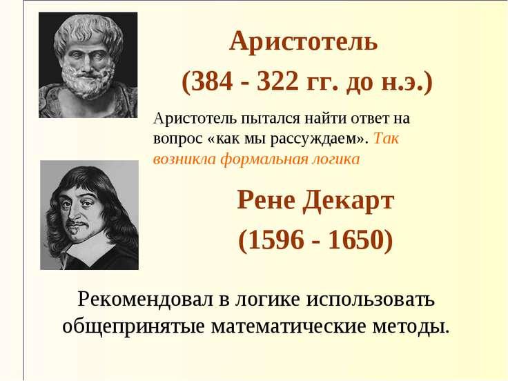 Аристотель (384 - 322 гг. до н.э.) Рене Декарт (1596 - 1650) Рекомендовал в л...