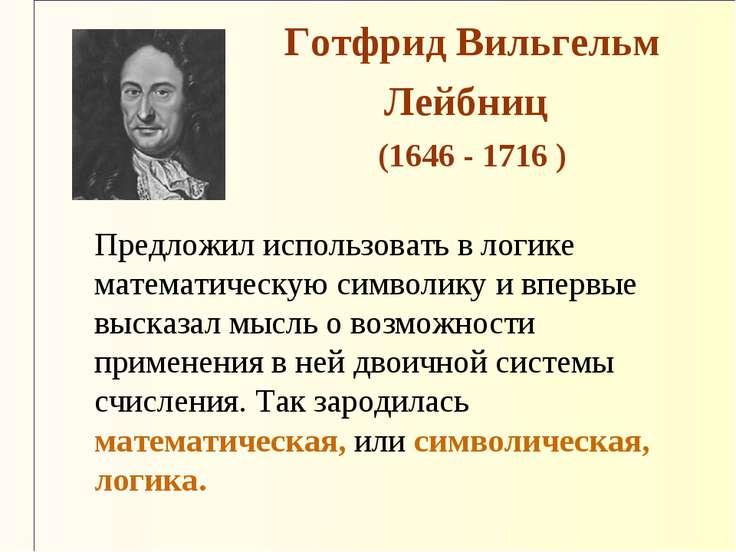 Предложил использовать в логике математическую символику и впервые высказал м...