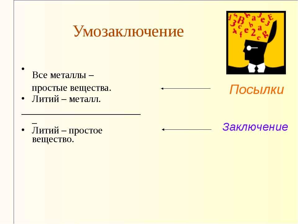 Все металлы – простые вещества. Литий – металл. _________________________ Лит...