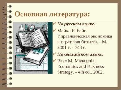 Основная литература: На русском языке: Майкл Р. Байе Управленческая экономика...