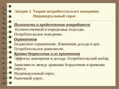 Лекция 3. Теория потребительского поведения. Индивидуальный спрос Полезность ...