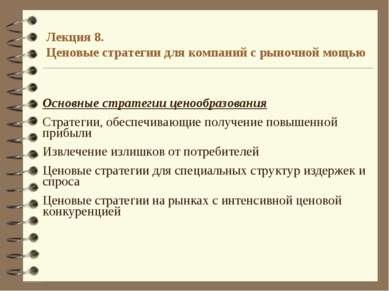 Лекция 8. Ценовые стратегии для компаний с рыночной мощью Основные стратегии ...