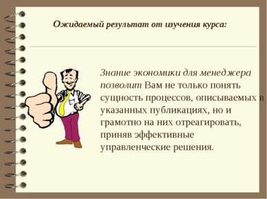 Ожидаемый результат от изучения курса: Знание экономики для менеджера позволи...