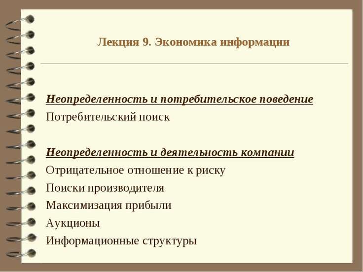 Лекция 9. Экономика информации Неопределенность и потребительское поведение П...