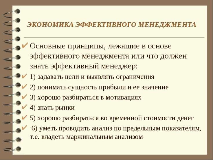 ЭКОНОМИКА ЭФФЕКТИВНОГО МЕНЕДЖМЕНТА Основные принципы, лежащие в основе эффект...