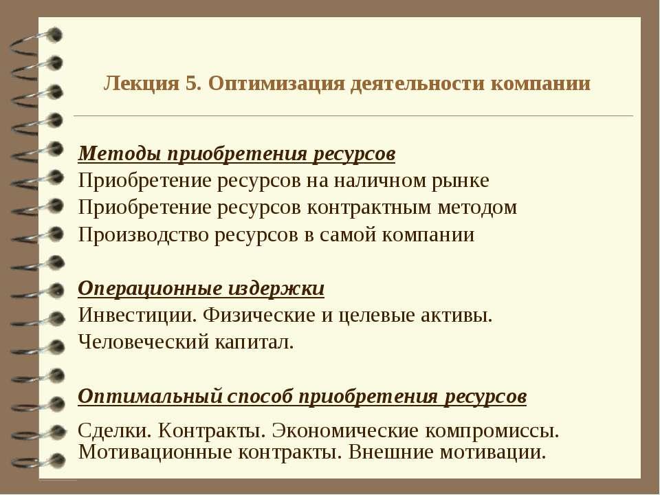 Лекция 5. Оптимизация деятельности компании Методы приобретения ресурсов Прио...