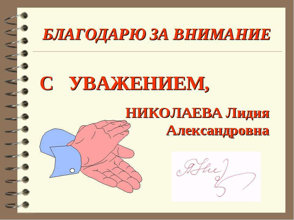 БЛАГОДАРЮ ЗА ВНИМАНИЕ С УВАЖЕНИЕМ, НИКОЛАЕВА Лидия Александровна