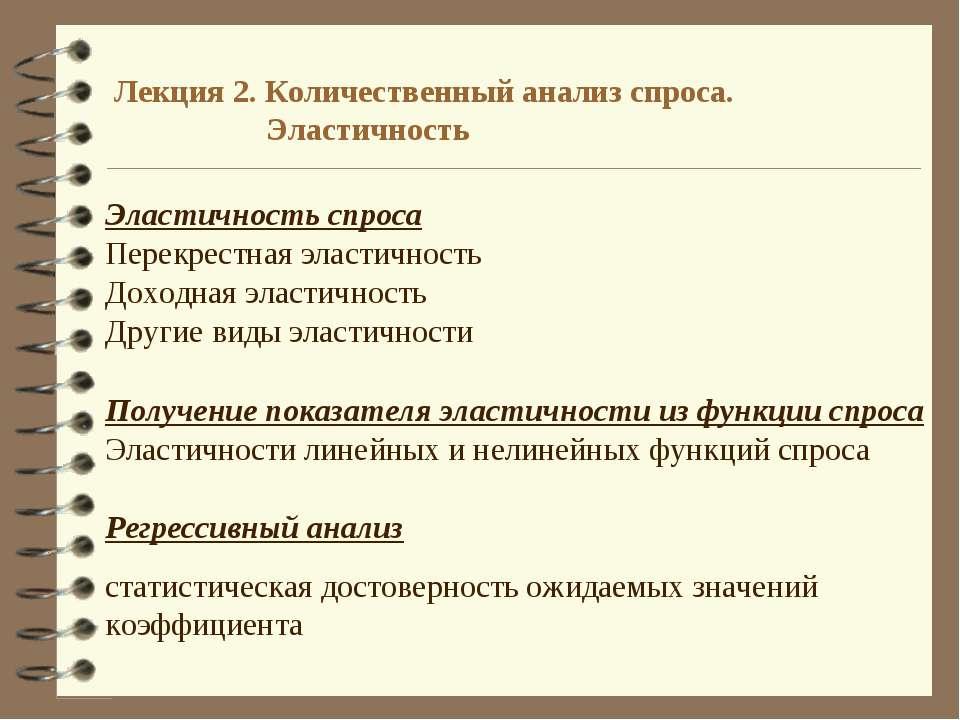 Лекция 2. Количественный анализ спроса. Эластичность Эластичность спроса Пере...