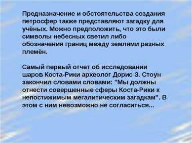 Предназначение и обстоятельства создания петросфер также представляют загадку...