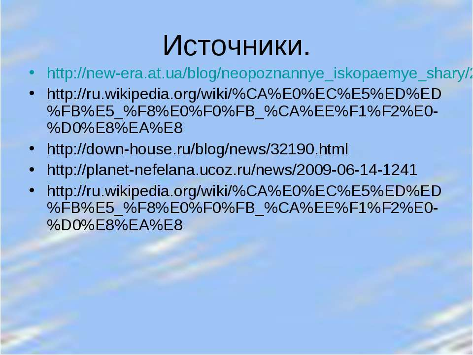 Источники. http://new-era.at.ua/blog/neopoznannye_iskopaemye_shary/2011-02-23...