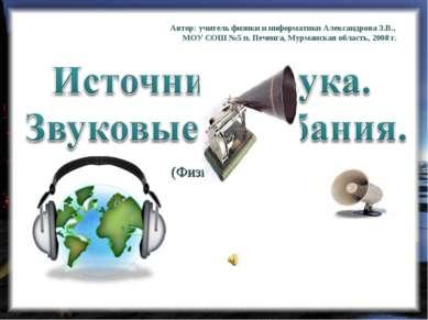 Автор: учитель физики и информатики Александрова З.В., МОУ СОШ №5 п. Печенга,...