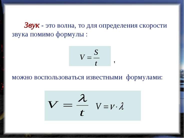 Звук - это волна, то для определения скорости звука помимо формулы : , можно ...