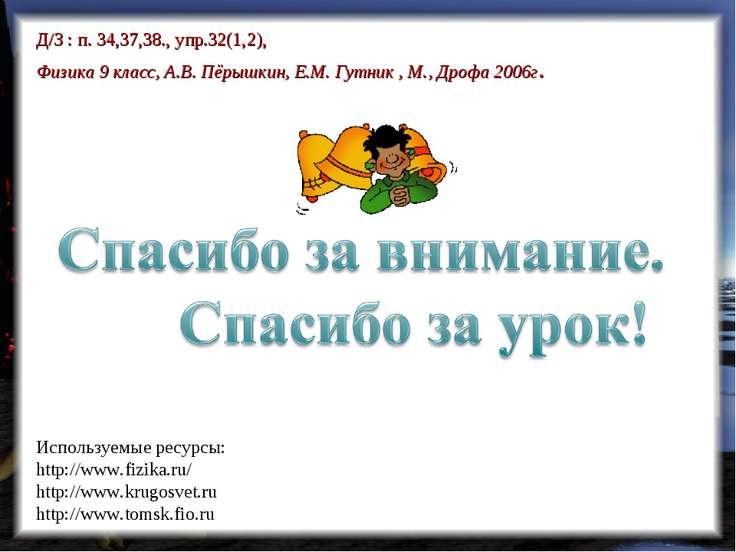Используемые ресурсы: http://www.fizika.ru/ http://www.krugosvet.ru http://ww...