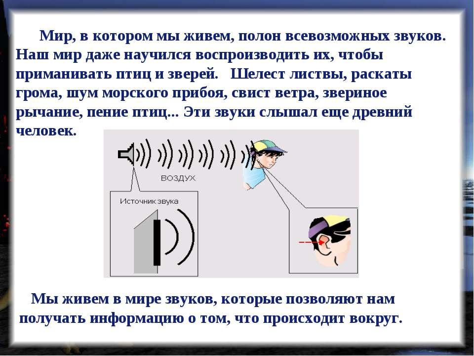 Мы живем в мире звуков, которые позволяют нам получать информацию о том, что ...