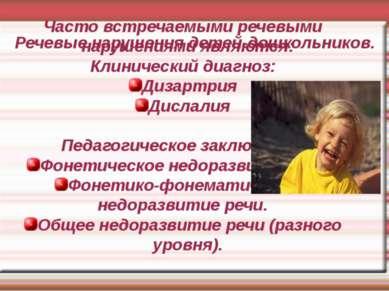 Речевые нарушения детей-дошкольников. Часто встречаемыми речевыми нарушениями...