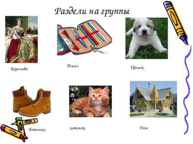 Раздели на группы Королева Пенал Щенок Ботинки котенок Дом