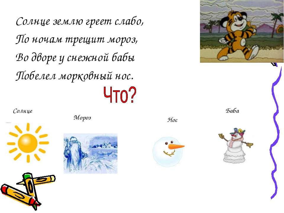 Солнце землю греет слабо, По ночам трещит мороз, Во дворе у снежной бабы Побе...