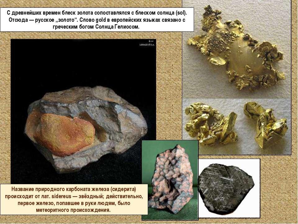 С древнейших времен блеск золота сопоставлялся с блеском солнца (sol). Отсюда...