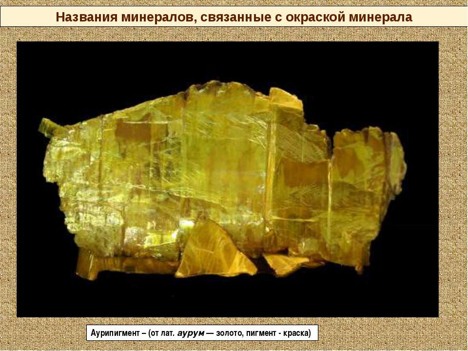 Названия минералов, связанные с окраской минерала Аурипигмент – (от лат. ауру...