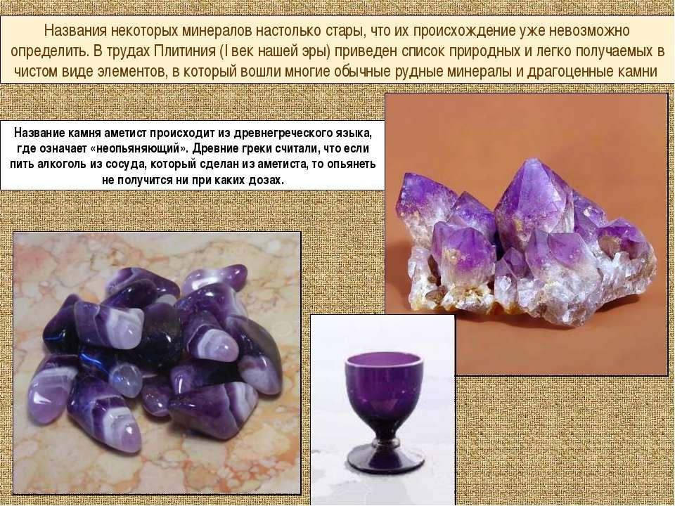 Названия некоторых минералов настолько стары, что их происхождение уже невозм...