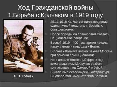 Ход Гражданской войны 1.Борьба с Колчаком в 1919 году 28.11.1918 Колчак заяви...