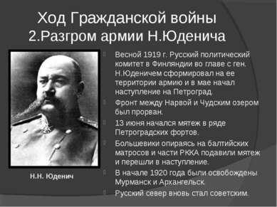 Ход Гражданской войны 2.Разгром армии Н.Юденича Весной 1919 г. Русский полити...