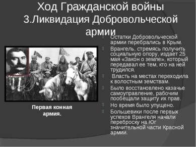 Остатки Добровольческой армии перебрались в Крым. Врангель, стремясь получить...