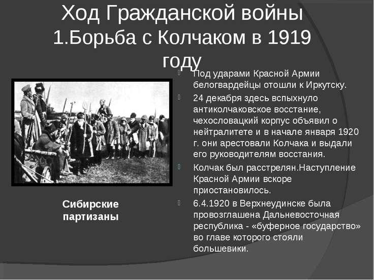 Ход Гражданской войны 1.Борьба с Колчаком в 1919 году Под ударами Красной Арм...