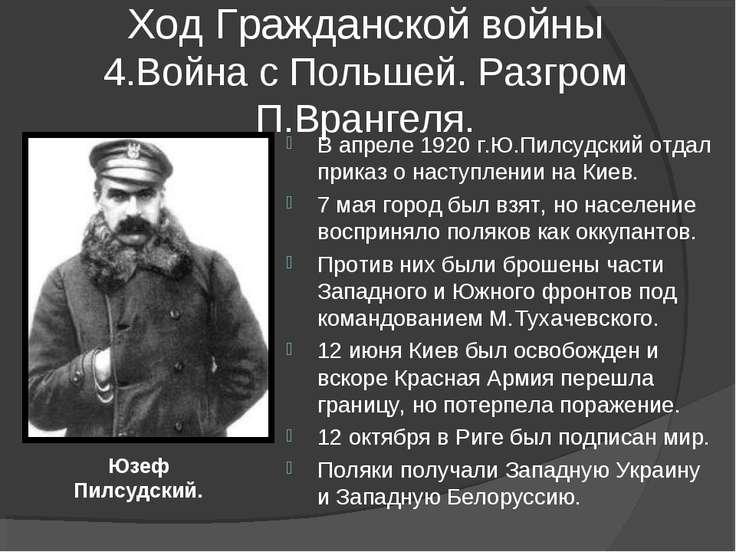В апреле 1920 г.Ю.Пилсудский отдал приказ о наступлении на Киев. 7 мая город ...