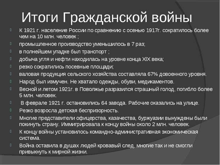 Итоги Гражданской войны К 1921 г. население России по сравнению с осенью 1917...