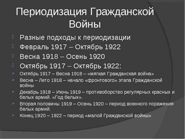 Периодизация Гражданской Войны Разные подходы к периодизации Февраль 1917 – О...