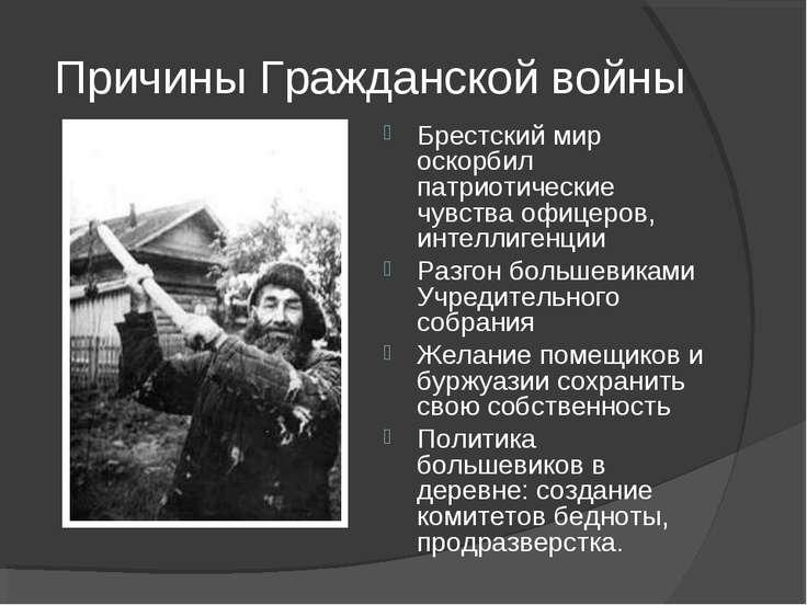Причины Гражданской войны Брестский мир оскорбил патриотические чувства офице...