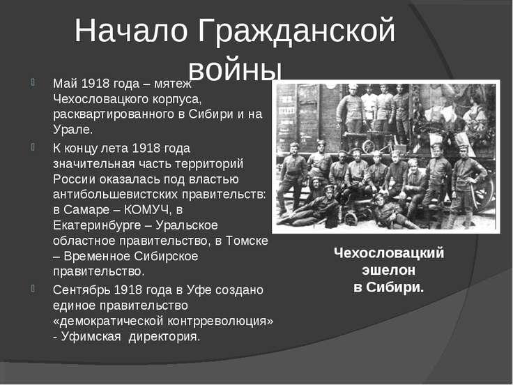 Начало Гражданской войны Май 1918 года – мятеж Чехословацкого корпуса, расква...
